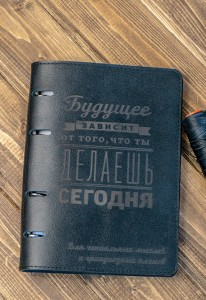 Ежедневник Из Натуральной Кожи (Надпись)