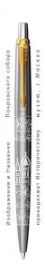 Шариковая ручка Parker Jotter Russia SE20